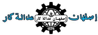 "شرکه ""اصفهان عداله کار"""
